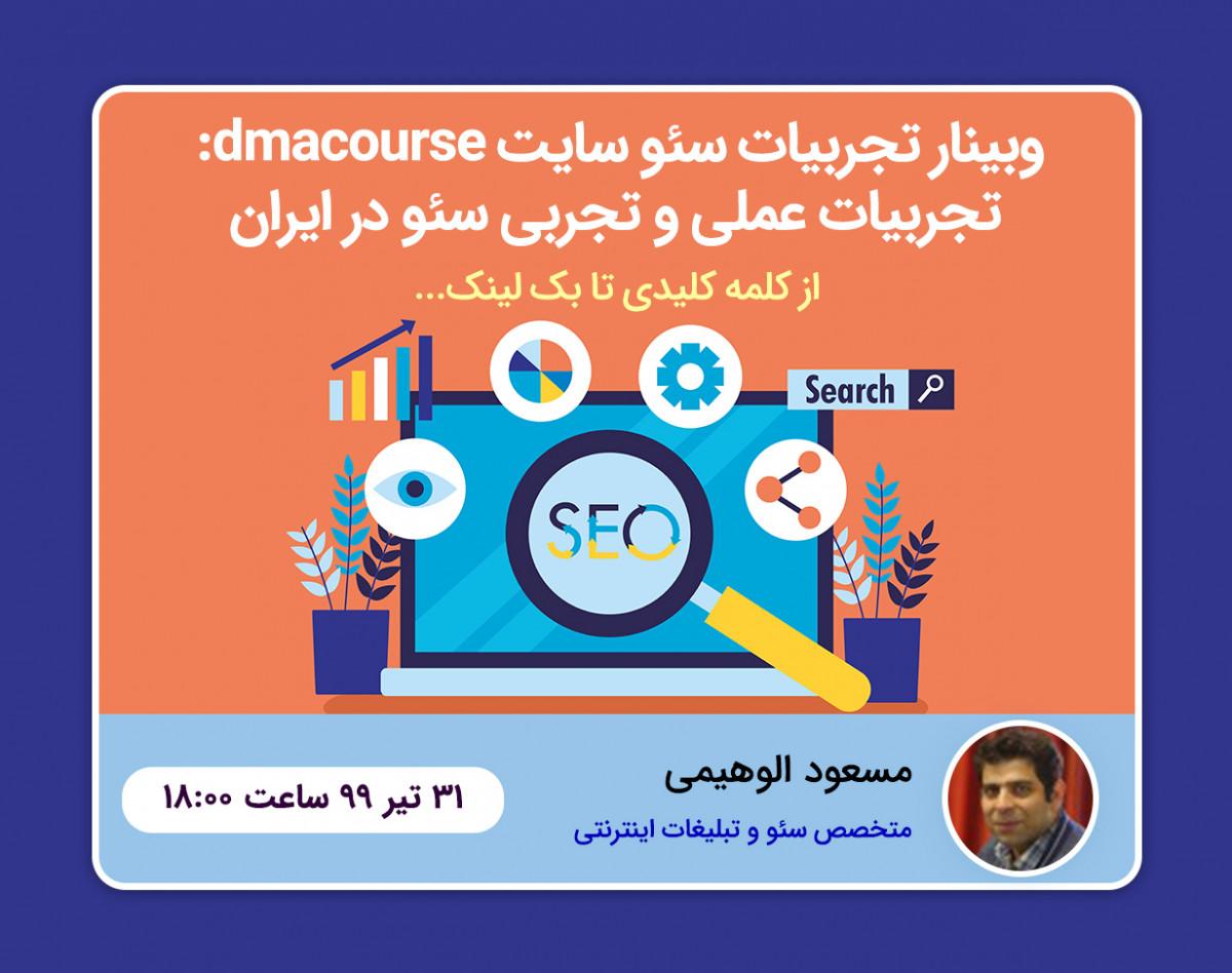 وبینار تجربیات سئو سایت dmacourse: تجربیات عملی و تجربی سئو در ایران