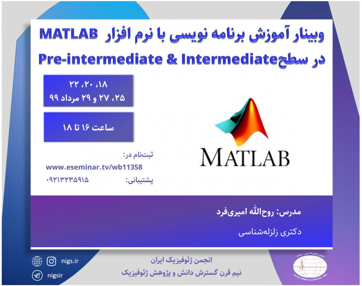 وبینار آموزش برنامه نویسی با نرم افزار MATLAB  در سطح Pre-intermediate & Intermediate