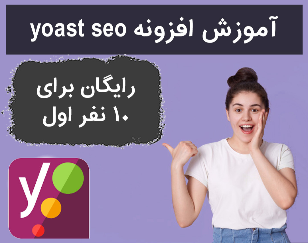 وبینار آموزش کار با افزونه yoast seo با رویکرد سئو تکنیکال