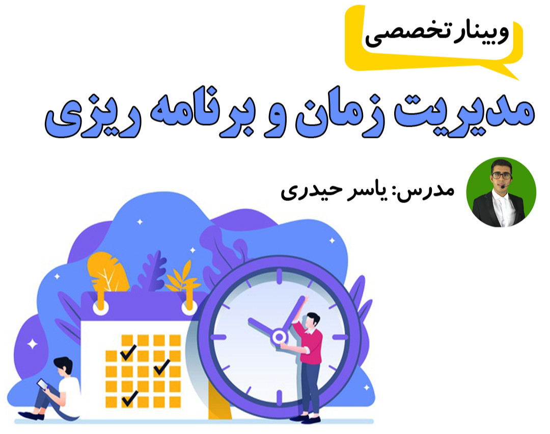 وبینار تخصصی مدیریت زمان