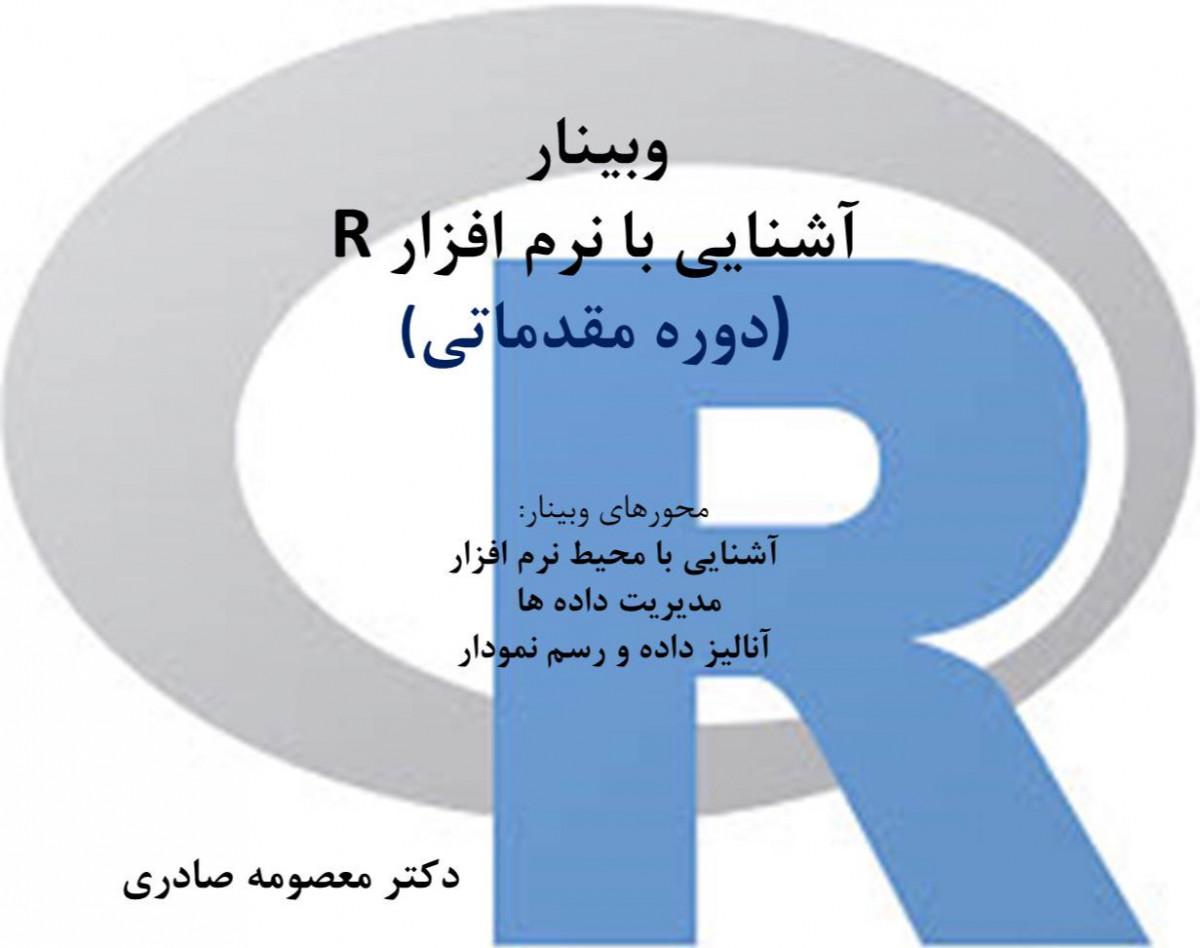 وبینار معرفی و آشنایی با نرم افزار آر