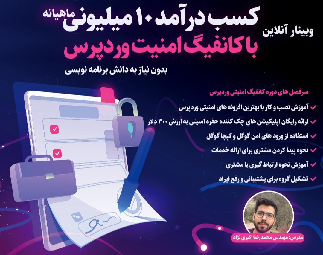 وبینار کسب درآمد با کانفیگ امنیت وردپرس