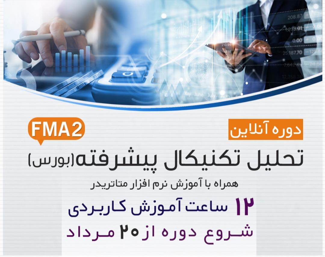 وبینار دوره آنلاین تحلیل تکنیکال پیشرفته بورس به همراه آموزش نرم افزار متاتریدر (FMA2)