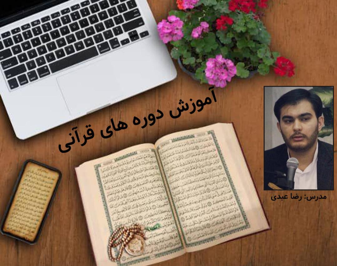 وبینار آموزش صحیح تلاوت قرآن(روخوانی و تجوید)