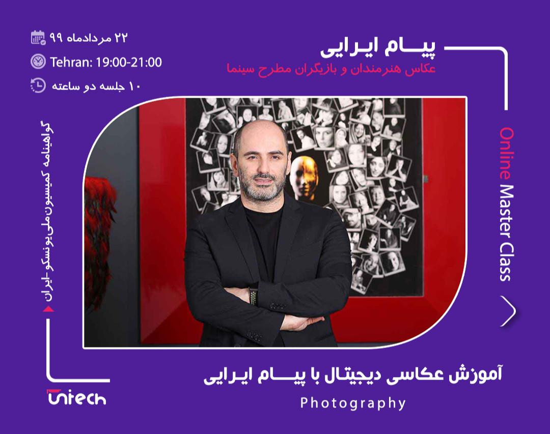 وبینار 10 روزه آموزش عکاسی دیجیتال با پیام ایرایی (عکاس سینما، هنرمندان و بازیگران مطرح سینمای ایران)