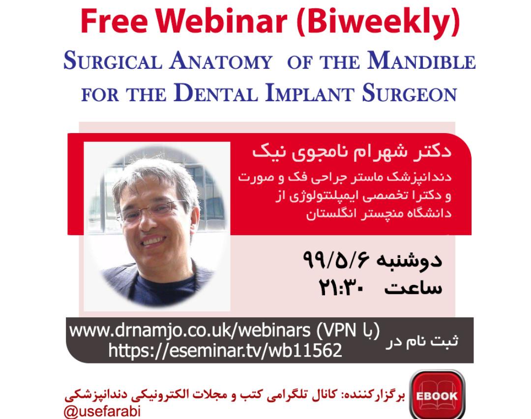 وبینار Surgical Anatomy  of the Mandible for the Dental Implant Surgeon