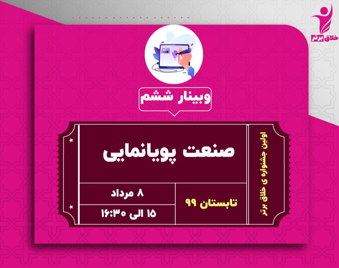 وبینار دورهمی صنایع خلاق (صنعت پویانمایی)