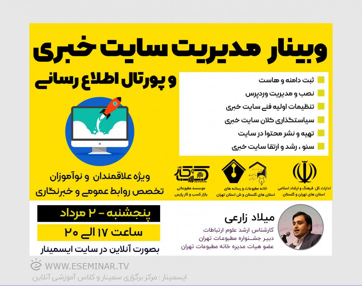 وبینار مدیریت سایت خبری و پورتال اطلاع رسانی