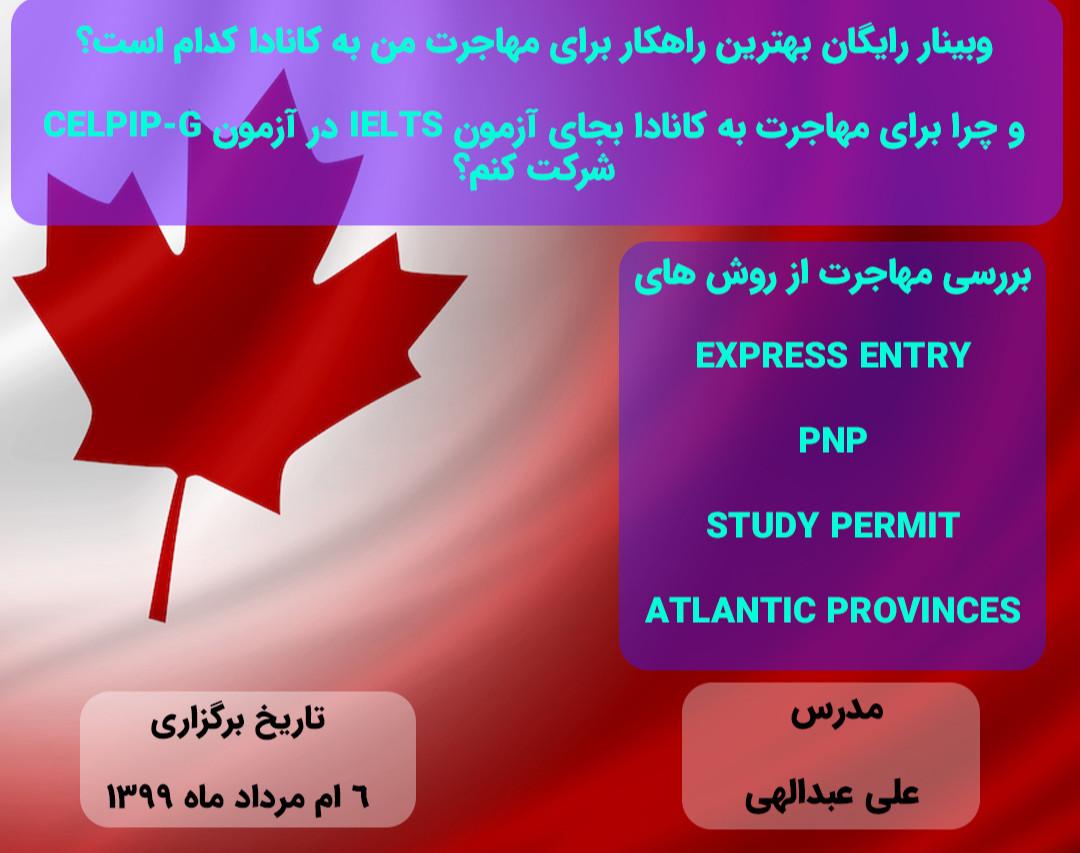 وبینار رایگان بهترین راهکار برای مهاجرت من به کانادا کدام است؟  و چرا برای مهاجرت به کانادا بجای آزمون IELTS در آزمون CELPIP-G شرکت کنم؟