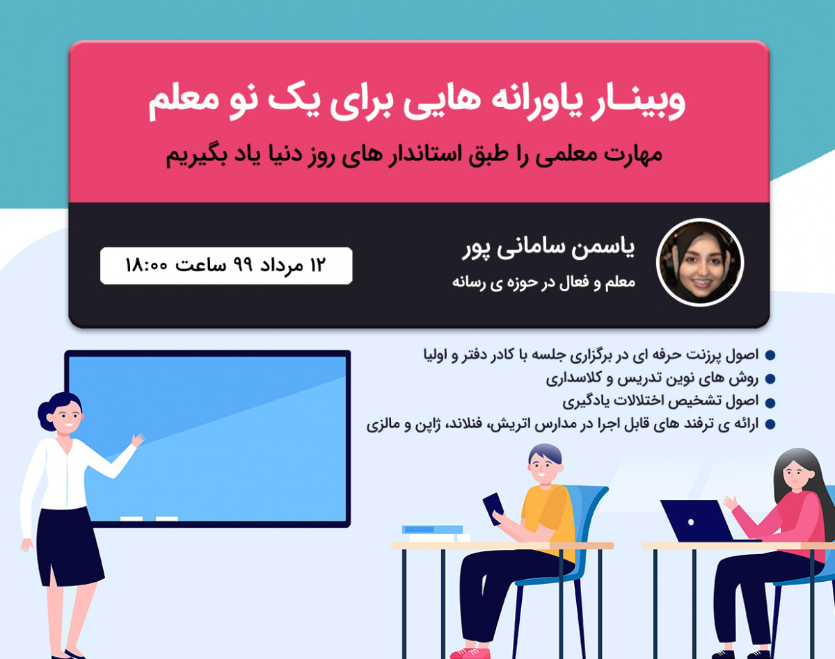 وبینار یاورانه هایی برای یک نو معلم