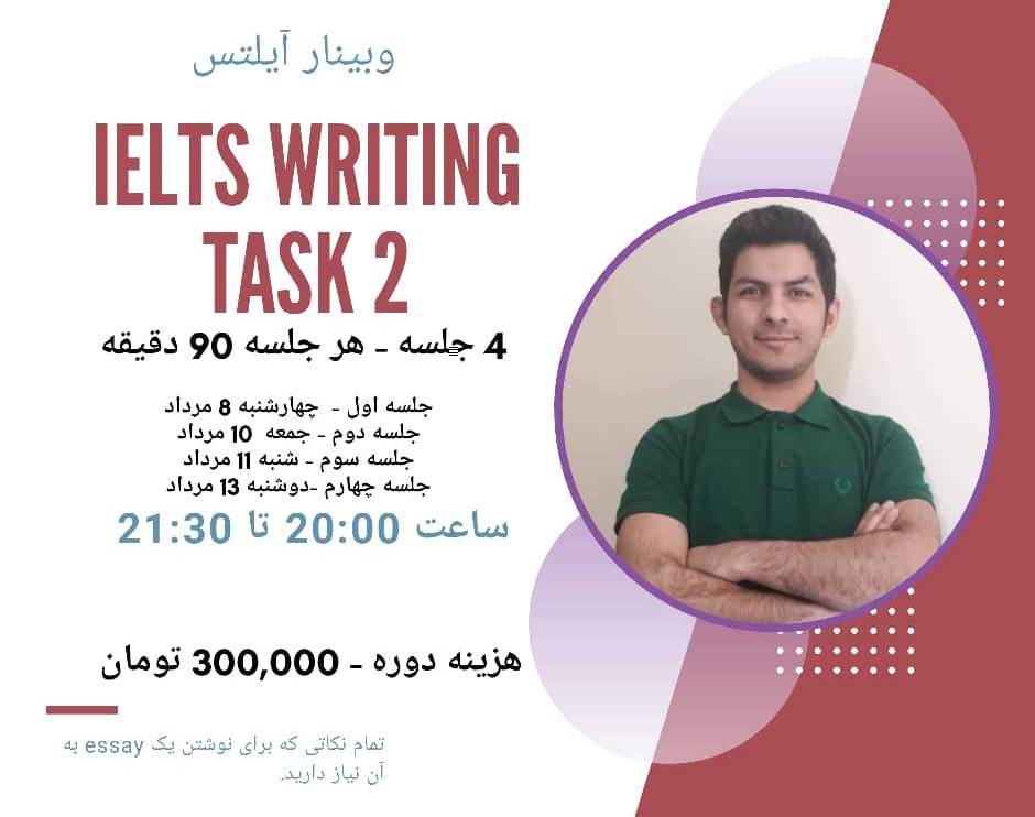 وبینار IELTS Writing - Task 2