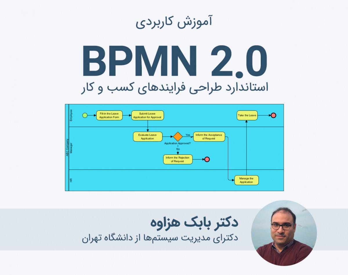 وبینار طراحی فرایندهای کسب و کار با استاندارد BPMN