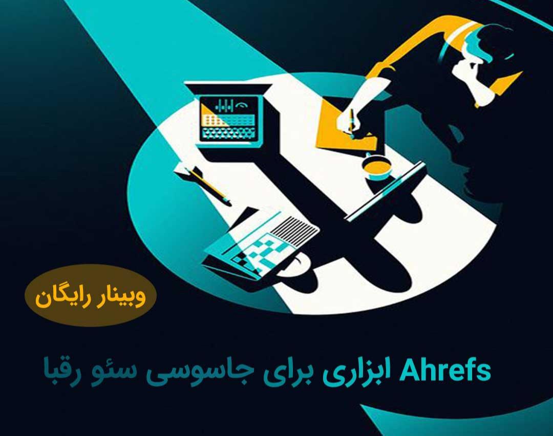 وبینار Ahrefs ابزاری برای جاسوسی از سئو رقبا