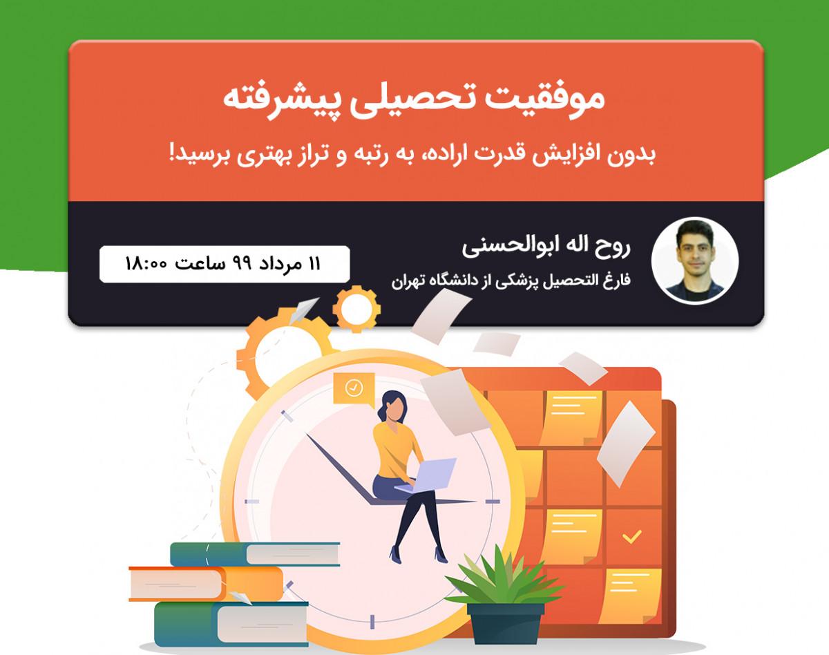 وبینار موفقیت تحصیلی پیشرفته