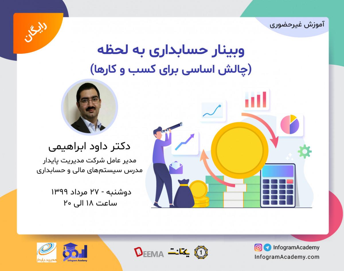 وبینار حسابداری به لحظه: چالش اساسی برای کسب و کارها
