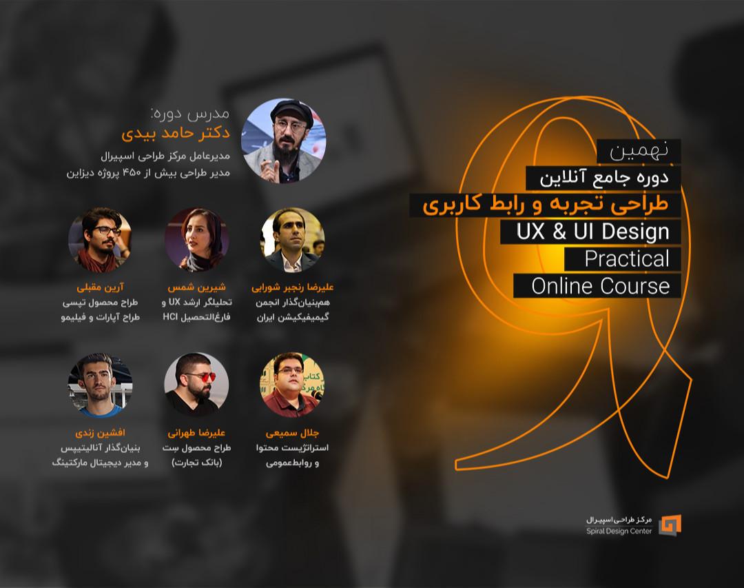 وبینار نهمین دوره جامع طراحی تجربه و رابط کاربری