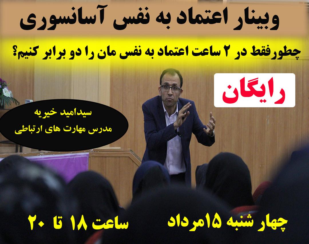 وبینار اعتماد به نفس آسانسوری