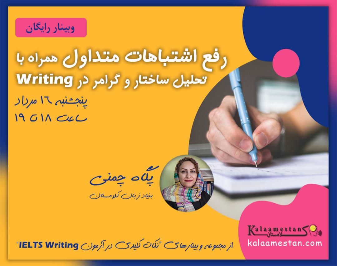 وبینار رفع اشتباهات متداول و تحلیل ساختار و گرامر در Writing