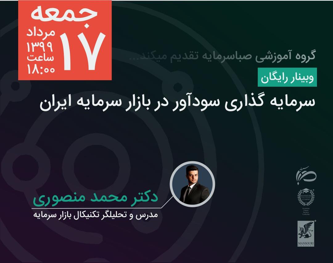 وبینار رایگان سرمایه گذاری سودمند در بازار سرمایه ایران