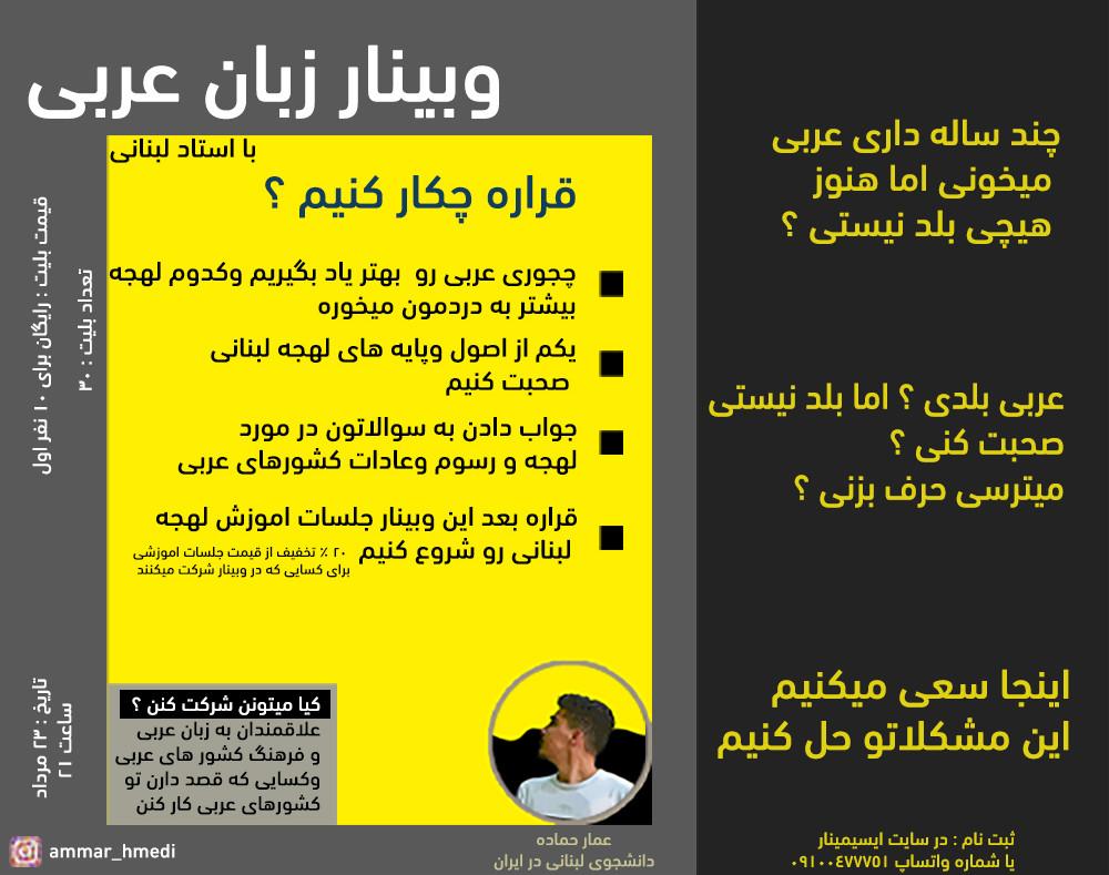 وبینار عربى از زبان يه دانشجوى لبنانى