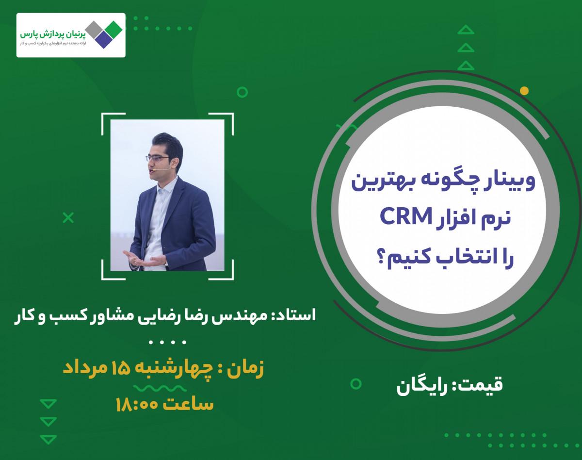 وبینار چگونه بهترین نرم افزار CRM را انتخاب کنیم؟