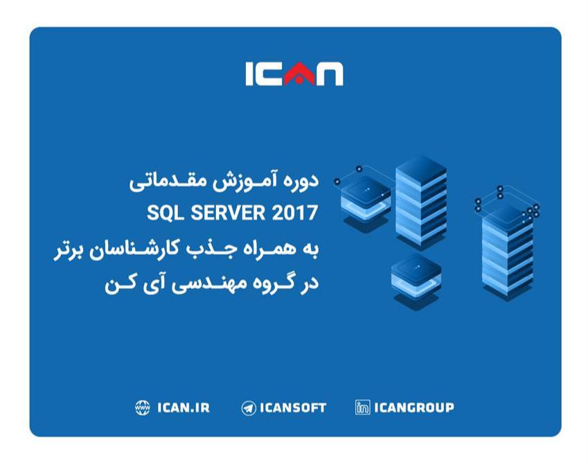 وبینار دوره آموزش مقدماتی SQL SERVER 2017 به همراه جذب کارشناسان برتر در گروه مهندسی آی کن