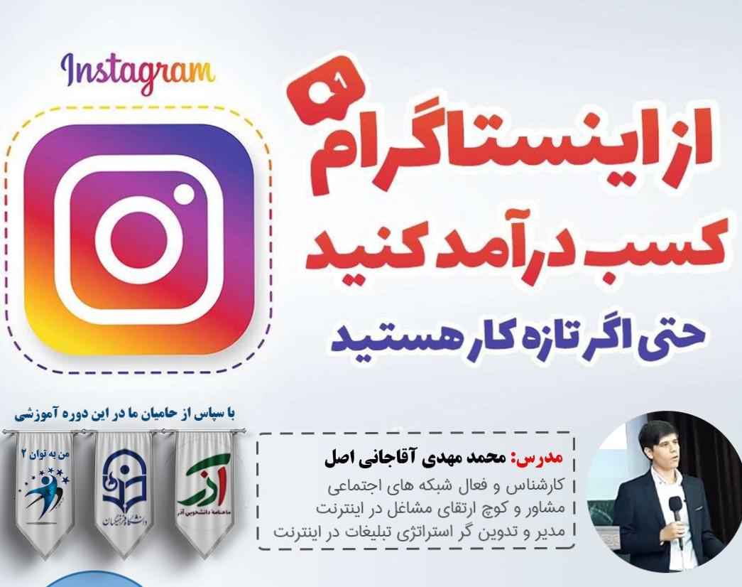 وبینار کسب درآمد از اینستاگرام