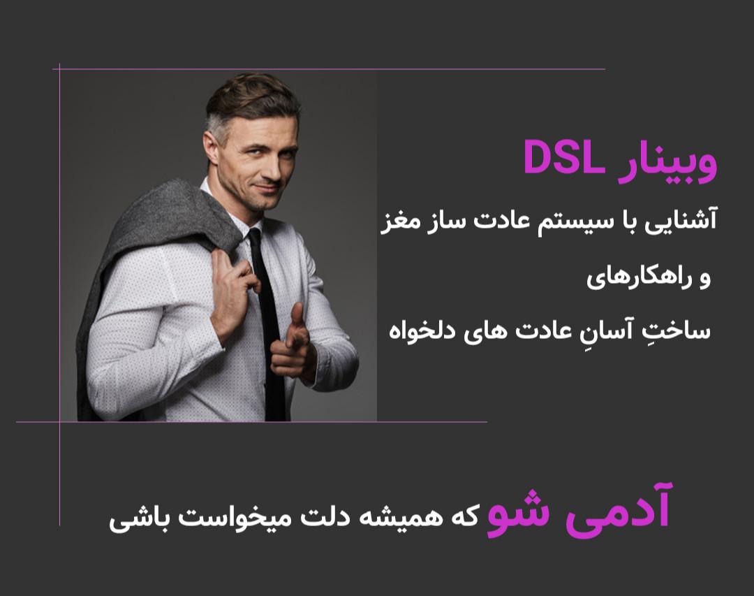 وبینار DSL