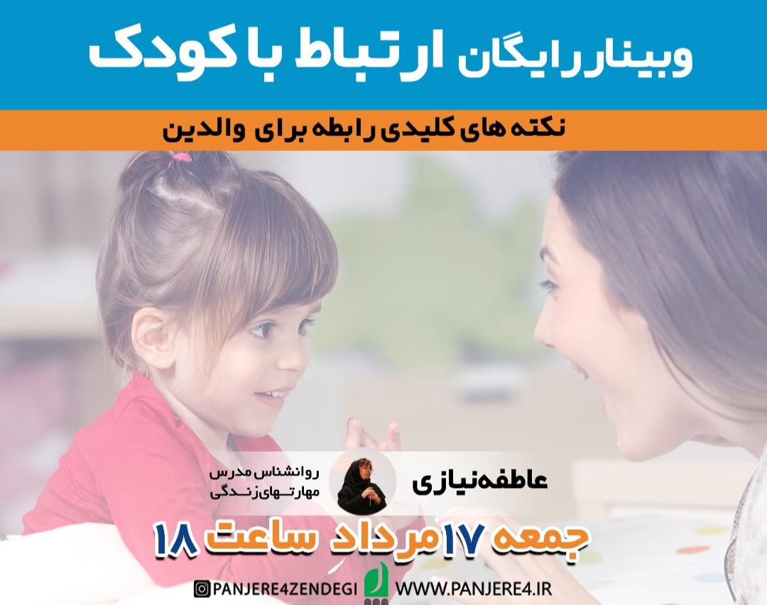 وبینار ارتباط با کودک(ویژه والدین)