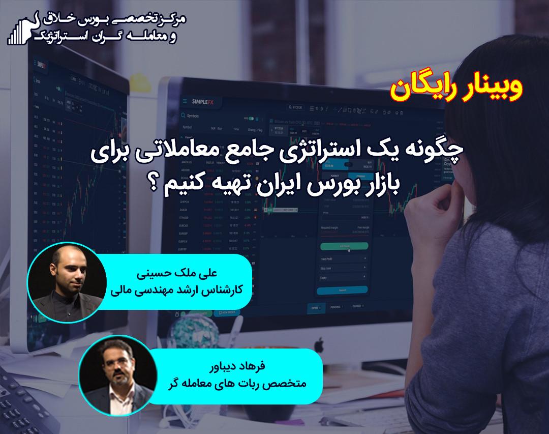 وبینار استراتژی جامع معاملاتی ویژه بازار بورس ایران