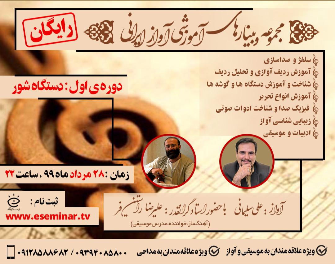 وبینار آموزش صدا سازی و آواز ایرانی