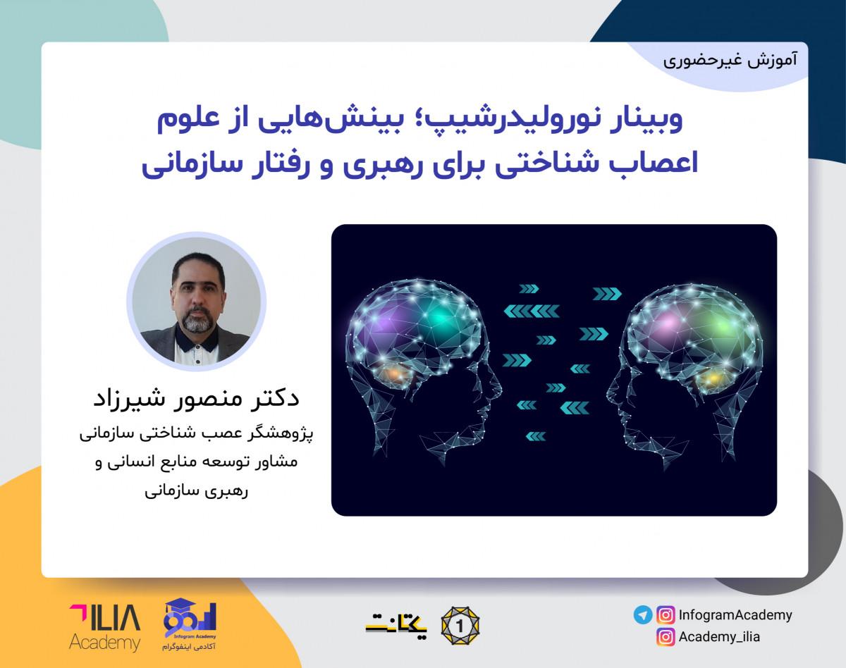 وبینار نورولیدرشیپ؛ بینش هایی از علوم اعصاب شناختی برای رهبری و رفتار سازمانی