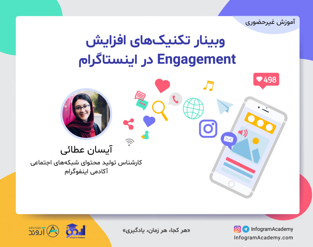 وبینار تکنیکهای افزایش Engagement در اینستاگرام