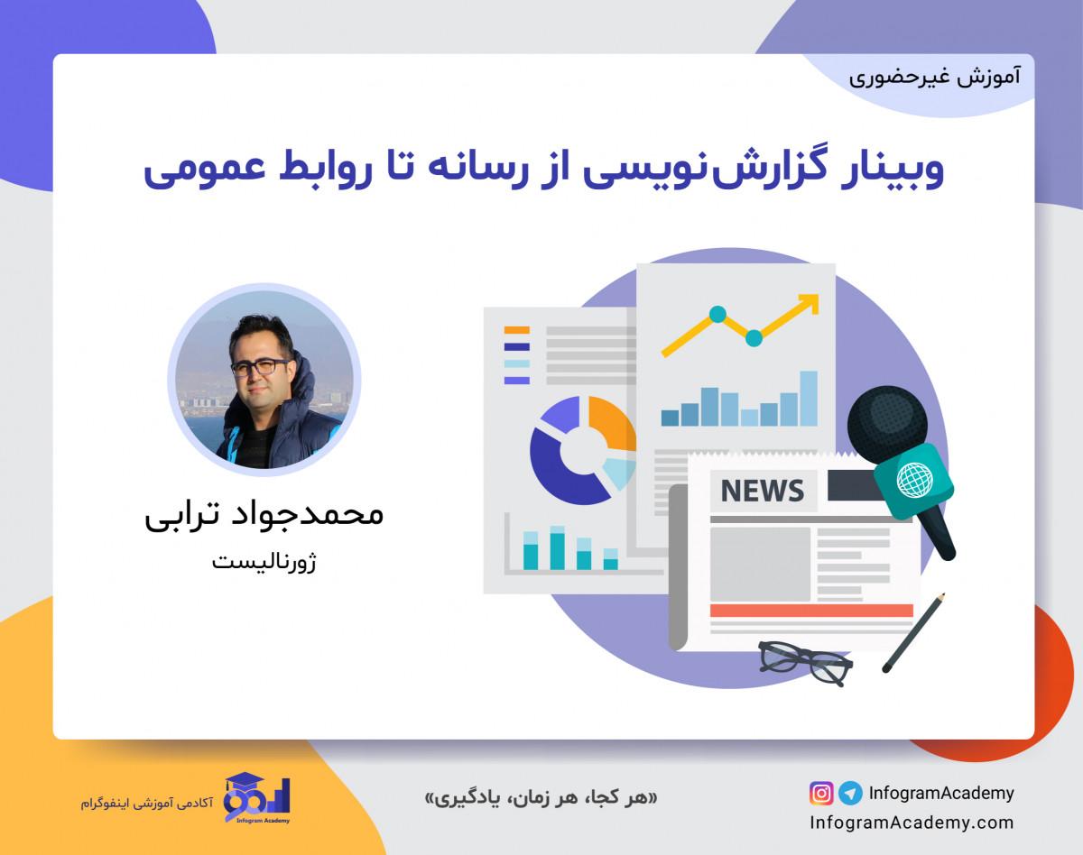 وبینار گزارش نویسی از رسانه تا روابط عمومی