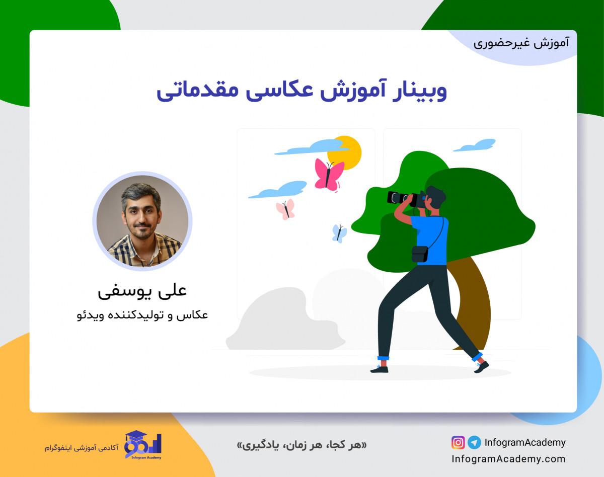وبینار آموزش عکاسی مقدماتی