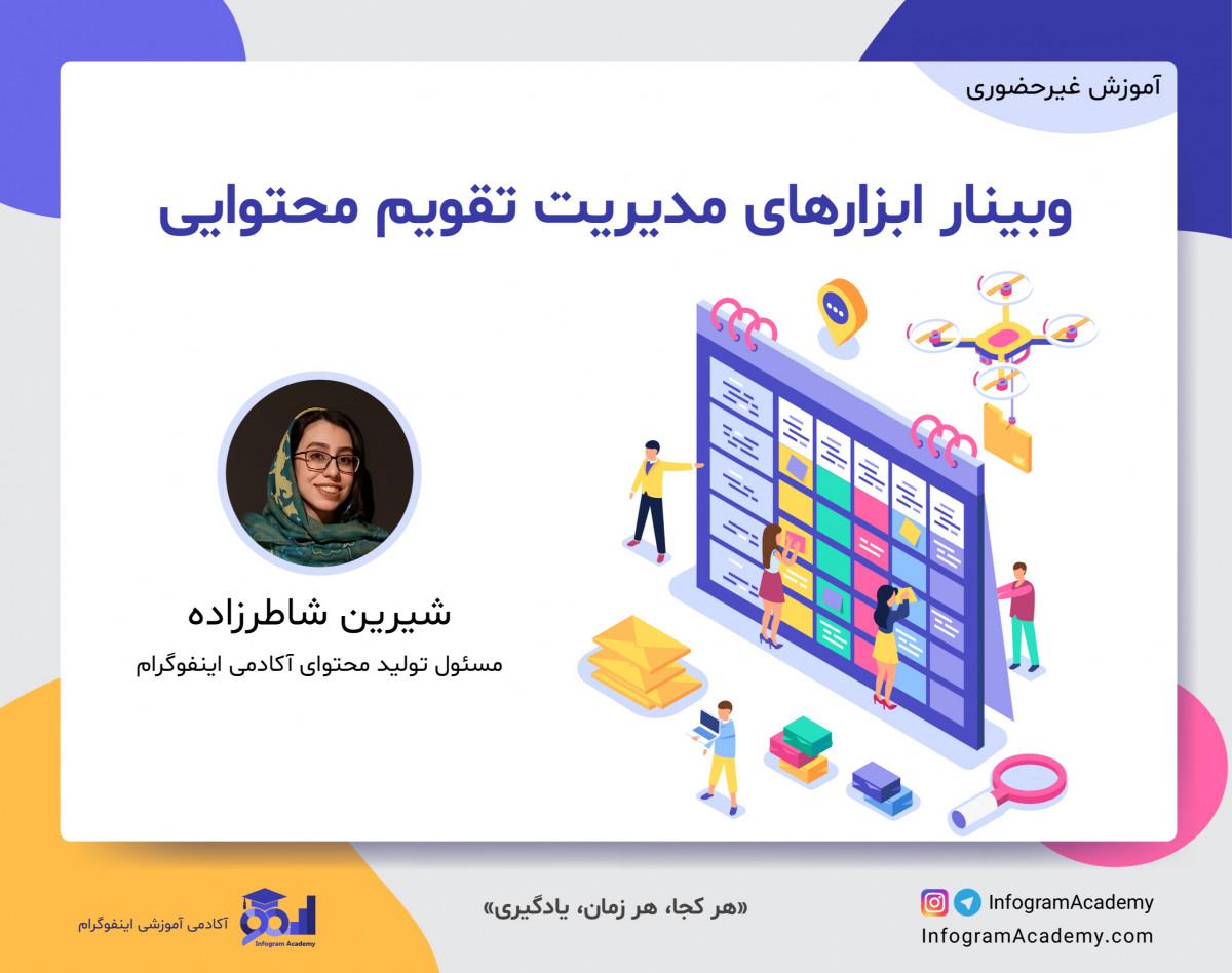 وبینار ابزارهای مدیریت تقویم محتوایی