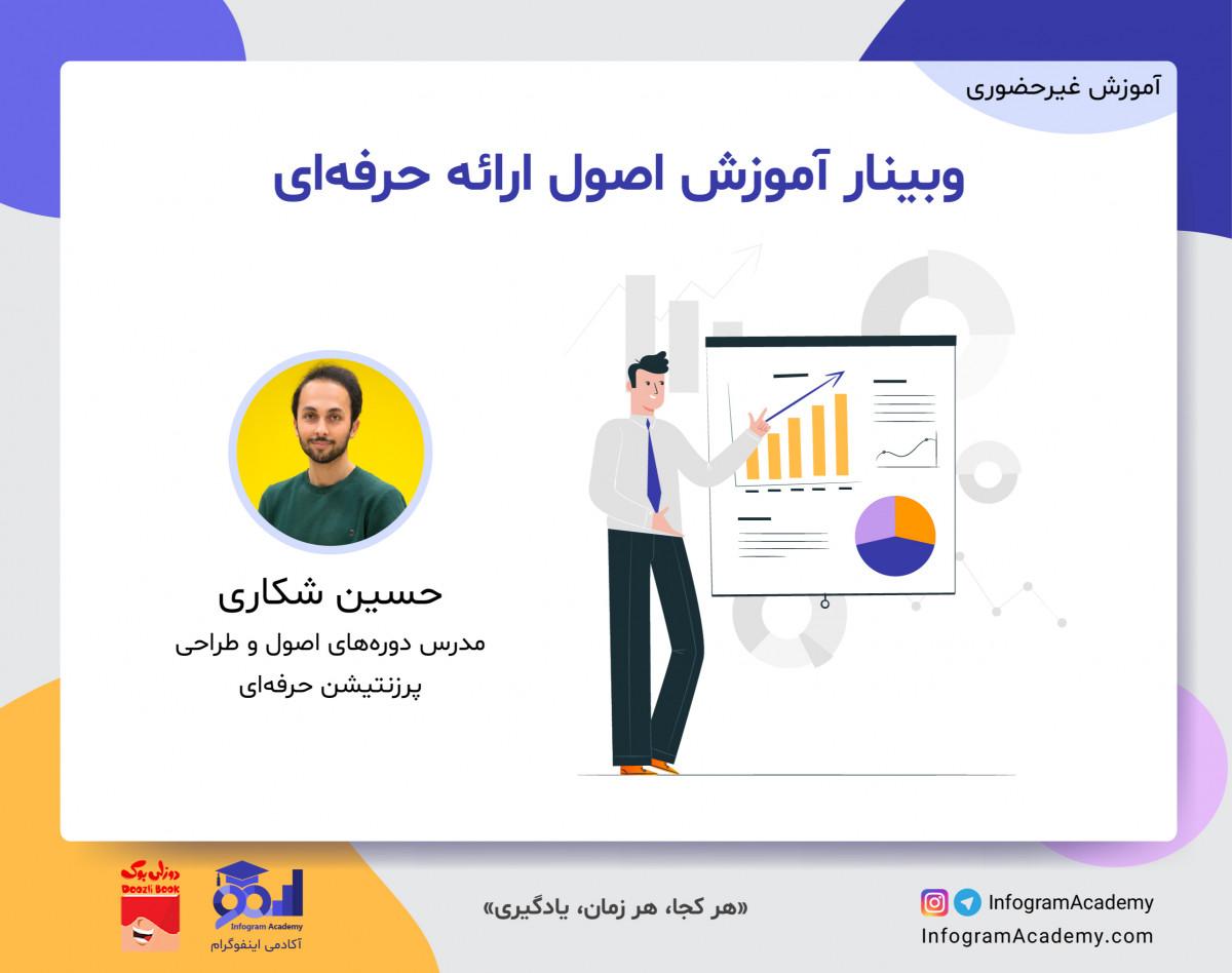 وبینار آموزش اصول ارائه حرفهای