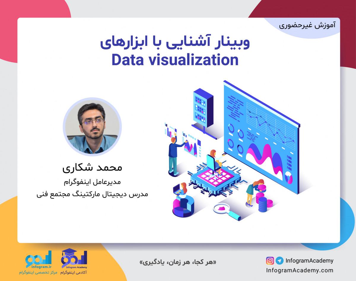 وبینار آشنایی با ابزارهای Data Visualization