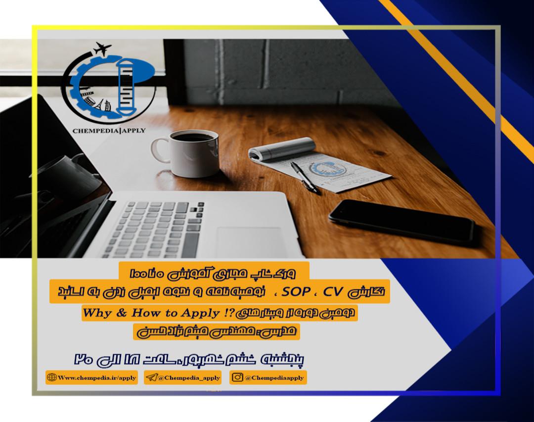 وبینار آموزش 0 تا 100 نگارش SOP، CV، توصیه نامه و نحوه ایمیل زدن به اساتید