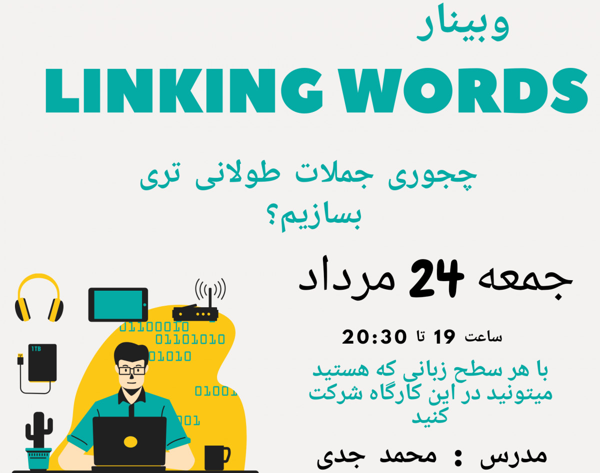 وبینار Link ideas in English