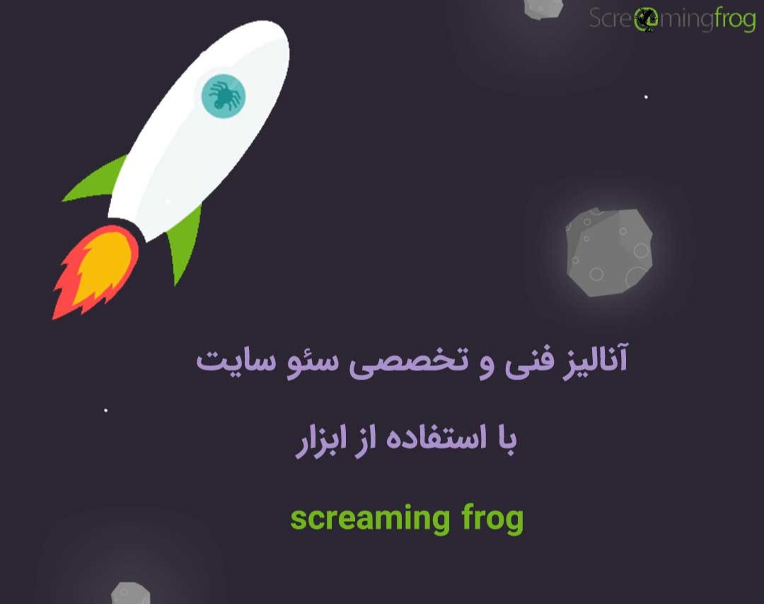 وبینار آنالیز فنی و تخصصی سئو سایت با Screaming Frog