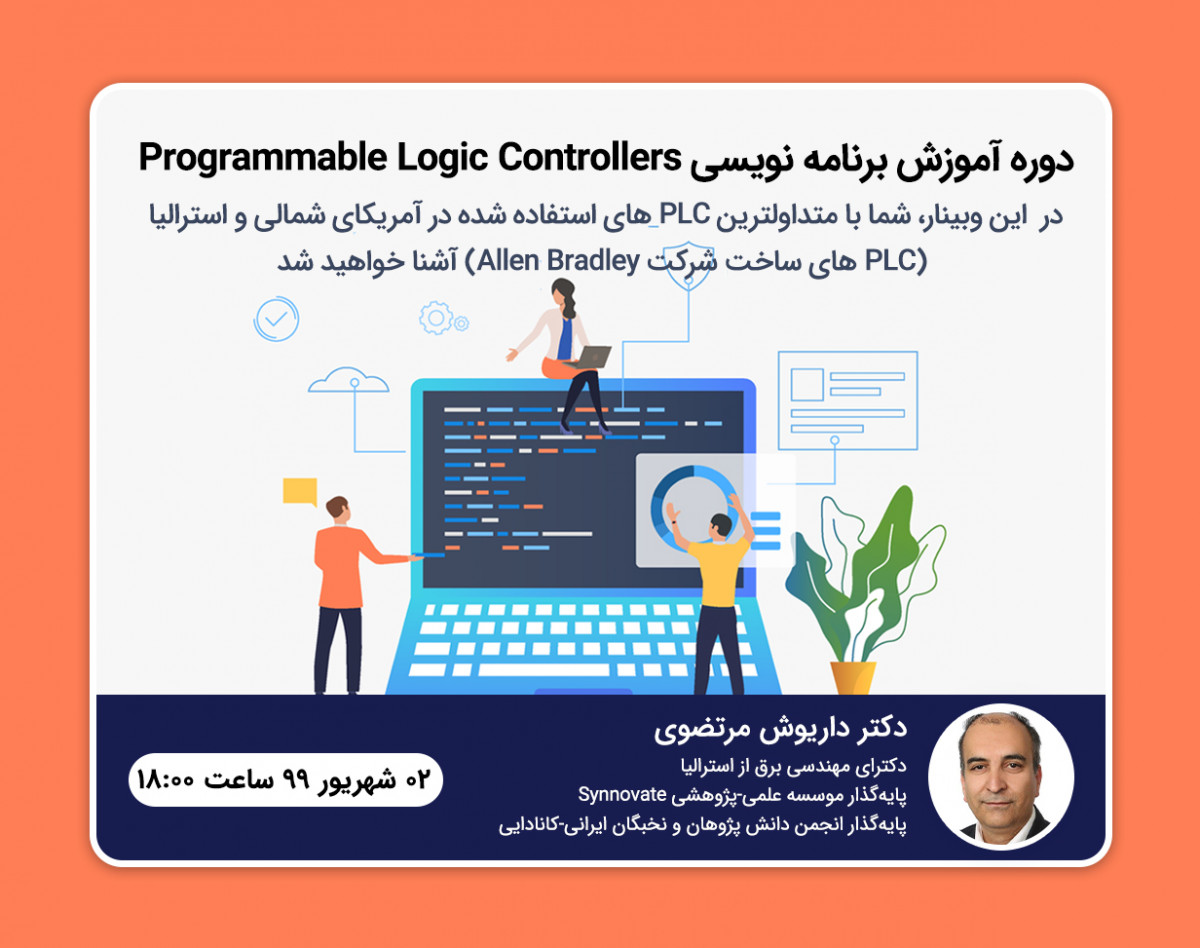 دوره آموزش برنامه نویسی l(Programmable Logic Controllers) PLC