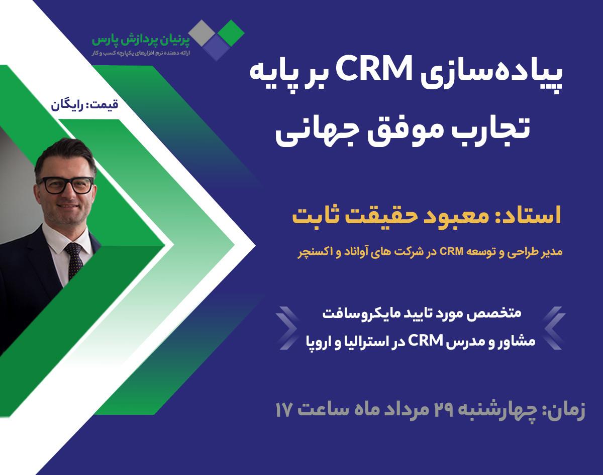 وبینار پیادهسازی CRM بر پایه تجارب موفق جهانی