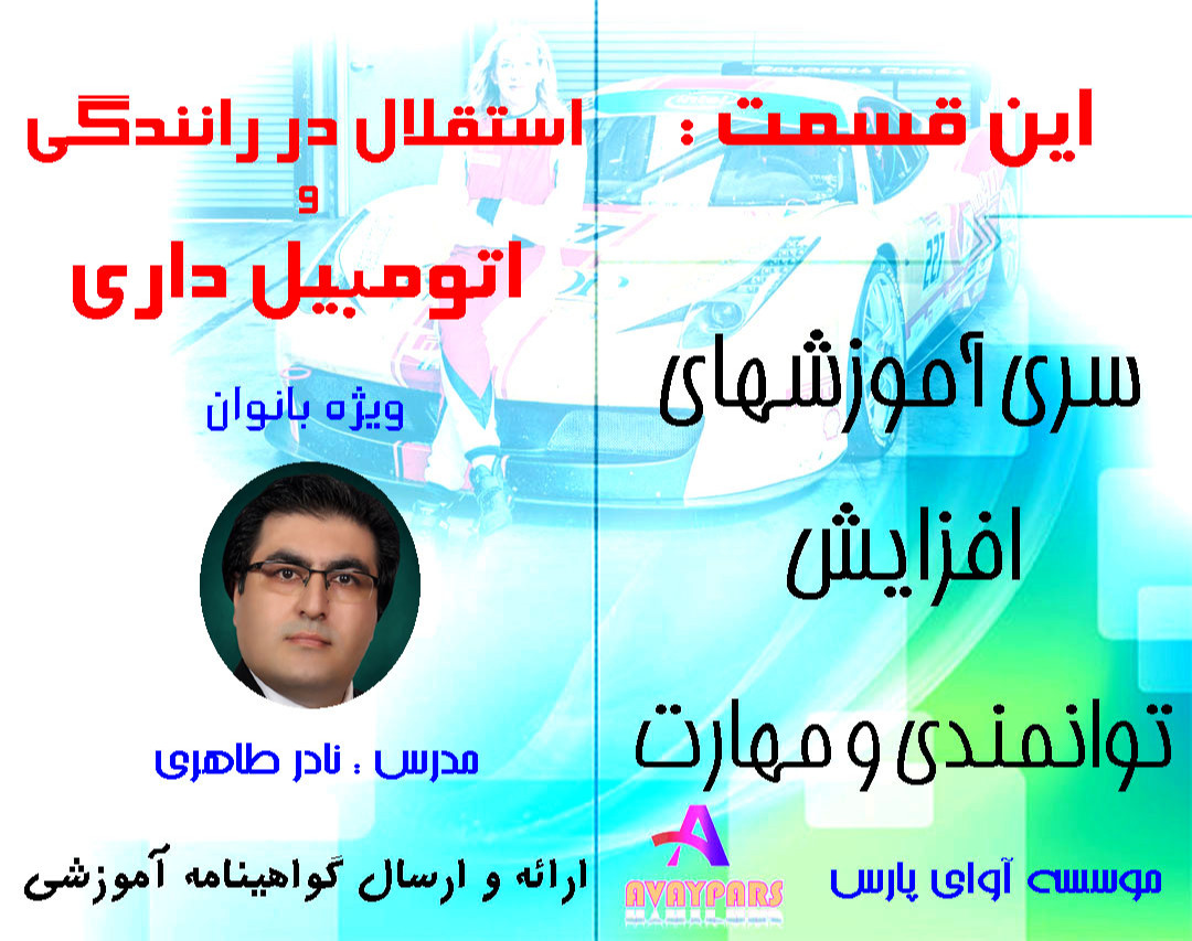 وبینار استقلال در رانندگی و اتومبیل داری