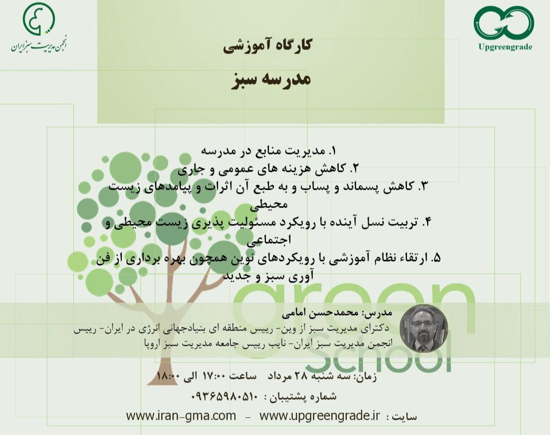 وبینار کارگاه آموزشی مدرسه سبز