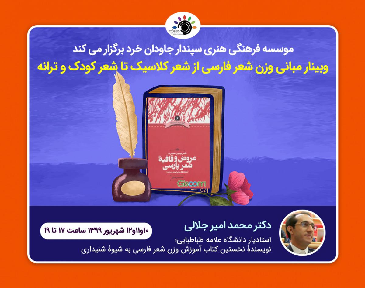 وبینار مبانی وزن شعر فارسی؛ از شعر کلاسیک تا شعر کودک و ترانه