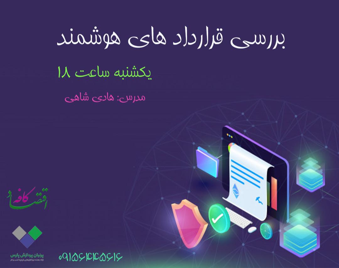 وبینار بررسی قرارداد های هوشمند