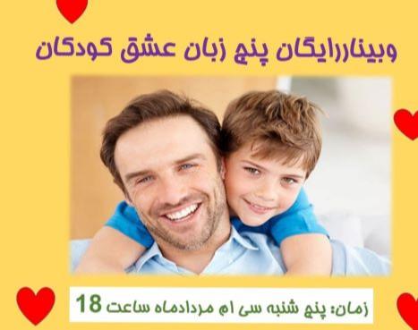 وبینار آشنایی با پنج زبان عشق کودکان