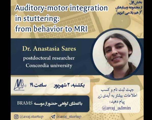 وبینار Auditory-motor integration in stuttering: from behavior to MRI