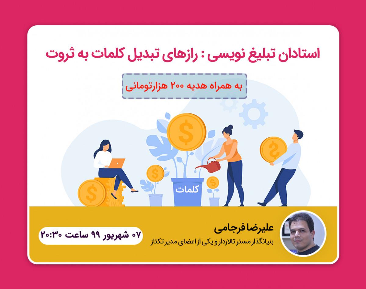 وبینار استادان تبلیغ نویسی : رازهای تبدیل کلمات به ثروت